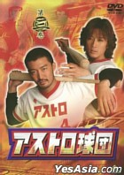 Astro Kyudan Vol.3 (Japan Version)