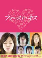 First Kiss (DVD) (Boxset) (完) (日本版)