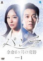 Punch (DVD) (Box 1) (Japan Version)