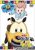 Daisuki! Bubu Chacha (DVD) (Vol.13) (日本版)