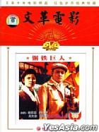 Gang Tie Ju Ren (DVD) (China Version)