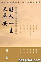 Hao Ren Yi Sheng Bu Ping An