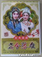 Chaozhou Opera: Meng She Luo Nan (DVD) (China Version)