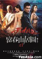 Tian Ji . Fu Chun Shan Ju Tu Zhi1