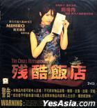 The Cruel Restaurant (VCD) (Hong Kong Version)
