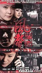 Feng Sheng Chuan Qi (DVD) (End) (China Version)