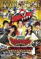 Directer's Cut Edition Zyuden Sentai Kyoryuger BRAVE PRELUDE (DVD)(Japan Version)
