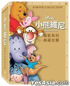 Winnie the Pooh 8-Movie Collection (DVD) (Taiwan Version)