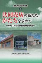 kiyoudou baiten no arata na katachi o motomete nantou bunka kenkiyuujiyo soushiyo 4