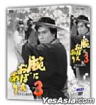 Ude Ni Oboe Ari 3 DVD Box (Japan Version)