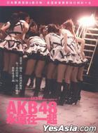 Documentary of AKB48 – Show Must Go On (DVD) (Regular Edition) (Taiwan Version)