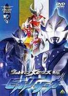 Ultraman Mebius Gaiden Hikari Saga (DVD) (Japan Version)