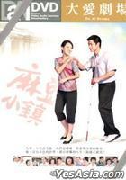 麻豆小镇 (DVD) (完) (台湾版)