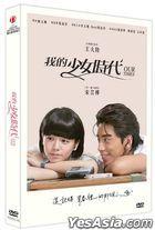 我的少女时代 (2015) (DVD) (香港版)