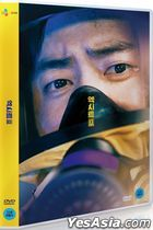EXIT (DVD) (Korea Version)