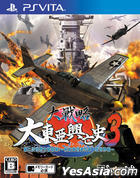 Daisenryaku Dai Toua Kouboushi WW2 Axis Powers VS Allies World War (Normal Edition) (Japan Version)