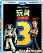 Toy Story 3 (2010) (2D + 3D + Bonus Blu-ray) (Limited Edition) (Taiwan Version)