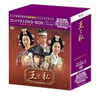The King and I (DVD) (Box 2) (Compact Edition) (Japan Version)
