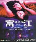 富江最終章 - 禁斷的果實 (香港版)