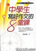 Zhong Xue Sheng Xie Hao Zuo Wen De8 Tang Ke