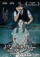 怪談少女 (2014) (DVD) (台灣版)