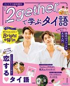 '2gether' Learning Thai Language