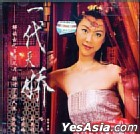 Yi Dai Tian Jiao AKA : Luo Shan En Chou Ji (VCD) (China Version)