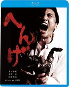 Henge  (Blu-ray) (Special Priced Edition)  (Japan Version)
