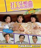Gift From Heaven (1989) (DVD) (Hong Kong Version)