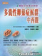 Duo Nang Xing Luan Chao Zheng Hou Qun Zhong Xi Guan -  Chan Chu Gong Gai Shan Duo Luan Zheng