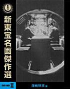Shin Toho Meiga Sousakushu DVD Box II Kaisen Tokko Hen (Japan Version)