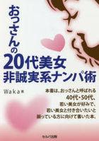 otsusan no 20 dai bijiyo hiseijitsukei nampajiyutsu