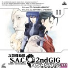 Ghost In The Shell : Stand Alone Complex 2nd Gig (Vol.11) (Taiwan Version)