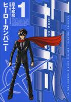 ヒーローカンパニー 1 / HCヒーローズコミックス