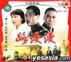 Zhan Dou Gu Shi Pian - Lu Man Man (VCD) (China Version)