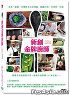 Cooking at The World's End (DVD) (Taiwan Version)