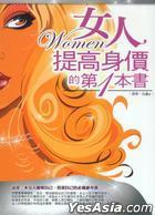 Nu Ren Ti Gao Shen Jia De Di1 Ben Shu