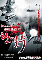 Haan (DVD) (Hong Kong Version)