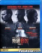 Child 44 (2015) (Blu-ray) (Hong Kong Version)