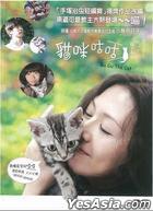Gu Gu The Cat (DVD) (English Subtitled) (Hong Kong Version)