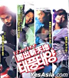The Aggressives (VCD) (Hong Kong Version)