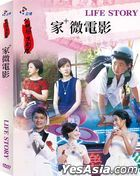 Life Story: Jia+ Micro Movie (DVD) (PTS Micro Movie) (Taiwan Version)