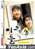 My Son (DVD) (Limited Edition) (Korea Version)