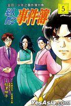 Jin Tian Yi Shao Nian Zhi Shi Jian Bo Wai Chuan  Fan Ren Men Zhi Shi Jian Bo (Vol.5)
