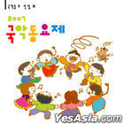 2007 Korean Tradition Children's Song Festival