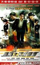 Ying Chao Zhi Yu Bei Jing Guan (H-DVD) (End) (China Version)