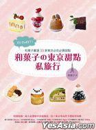 SO SWEET!和子的東京甜點私旅行:和子嚴選33家東京必吃必買甜點!特別收錄東京車站伴手禮採買攻略!