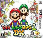 MARIO & LUIGI RPG1 DX (3DS) (日本版)