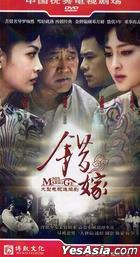 Mismarriage (H-DVD) (End) (China Version)