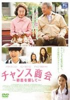 Salut D'Amour (DVD) (Japan Version)